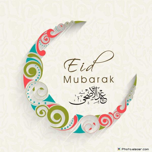 bonne fête de ramadane que le tous puisant nous guides dans la droiture