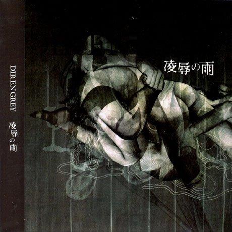 Single Ryôjoku No Ame (26 juillet 2006)~