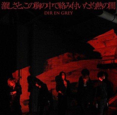 Single Hageshisa To, Kono Mune No Naka De Karamitsuita Shakunetsu No Yami (2 décembre 2009)~