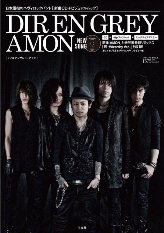 AMON [special book] (22 juillet 2011)~