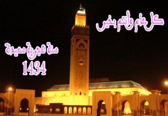 A l'occasion du Nouvel An islamique