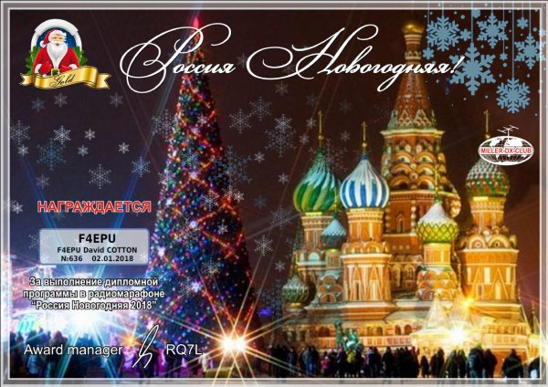 International radio marathon Russian New Year - 2018