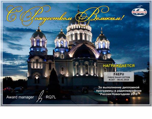 International radio marathon Russian New Year - 2018