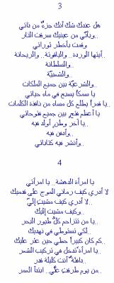 9asida nizar 9abani