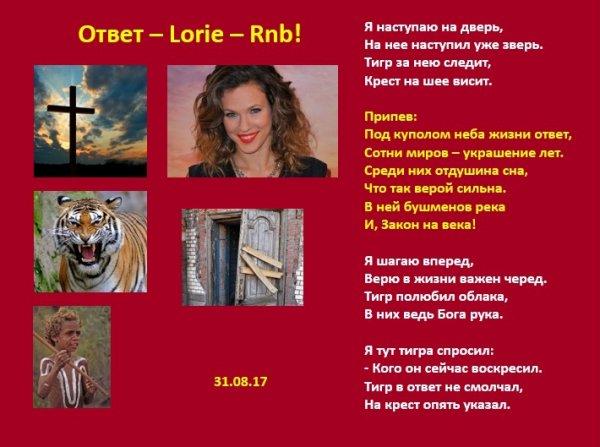 Ответ - Lorie - Rnb!