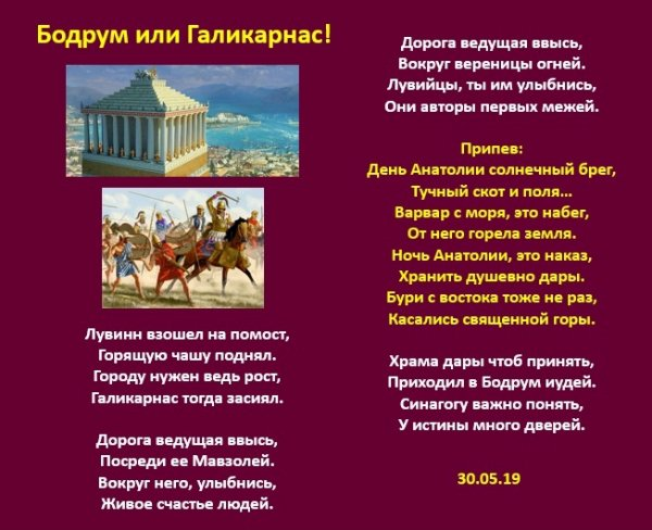 Bodrum ou d'Halicarnasse! Chanson... L'histoire de Bodrum est l'histoire d'innovations culturelles importantes.