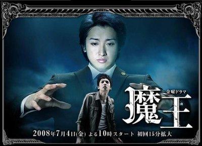 Maou (2008)