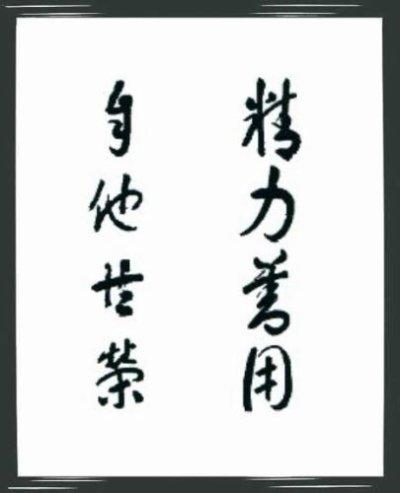 JÛDÔ NO SAIKYÔ NO MOKUTEKI - LE PLUS HAUT BUT DE LA VOIE DE LA SOUPLESSE - 柔道の最高の目的