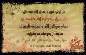 رمضان شهر الصيام و القيام
