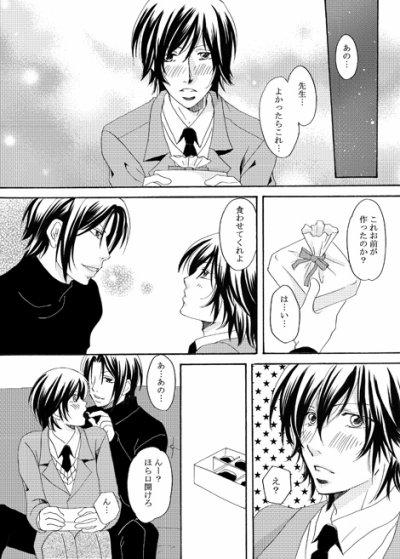 Mini doujin St Valentin / Hijikata x Saito