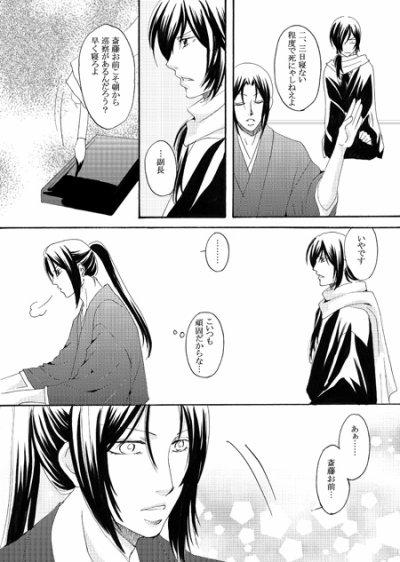 Mini doujin Hijikata x Saito