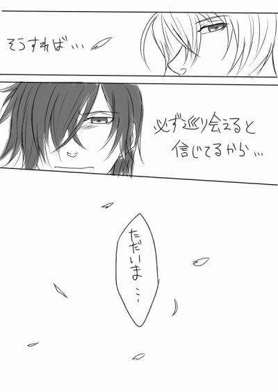 Mini doujin Okita x Saito (partie 2)