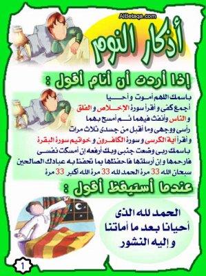 أذكار النوم والاستيقاظ » .أذكار النوم. - bien venu a mon blog@@islam  ....hayakomo llah