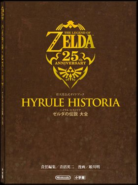 The Legend of Zelda Artbook Hyrule Historia