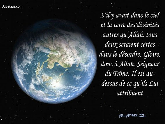 La divinité d'Allah