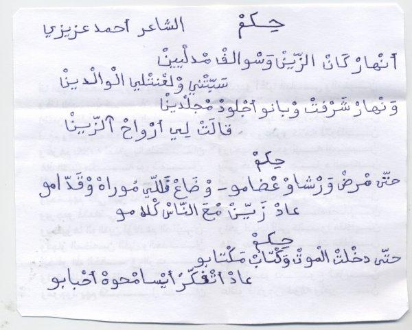 عزيزي أحمد