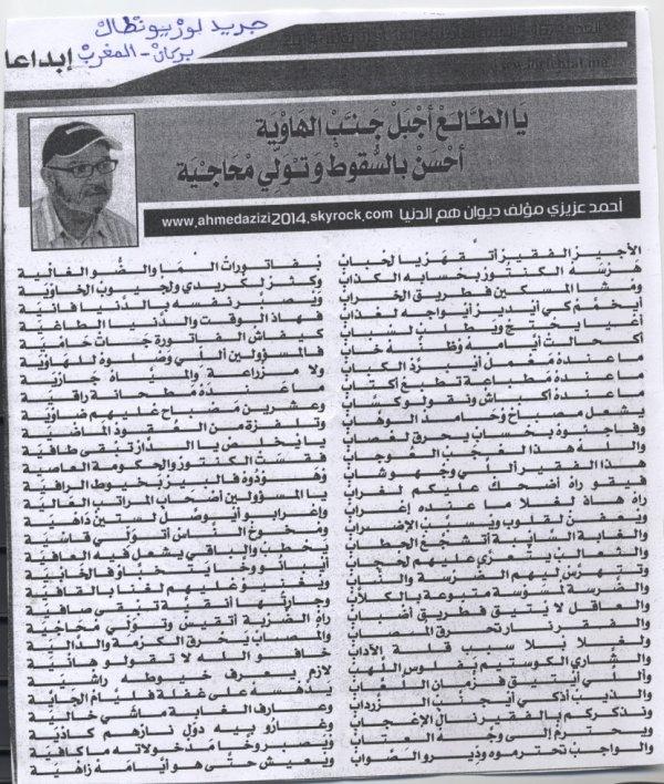 الشاعر الزجال احمد عزيري