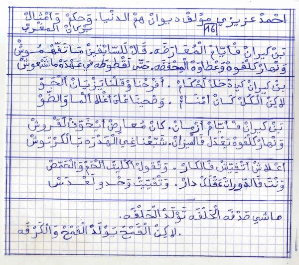 احمد عزيزي