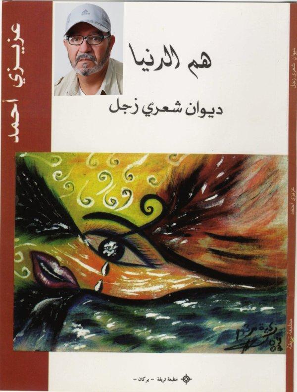 الشاعر الزجال احمد عزيزي