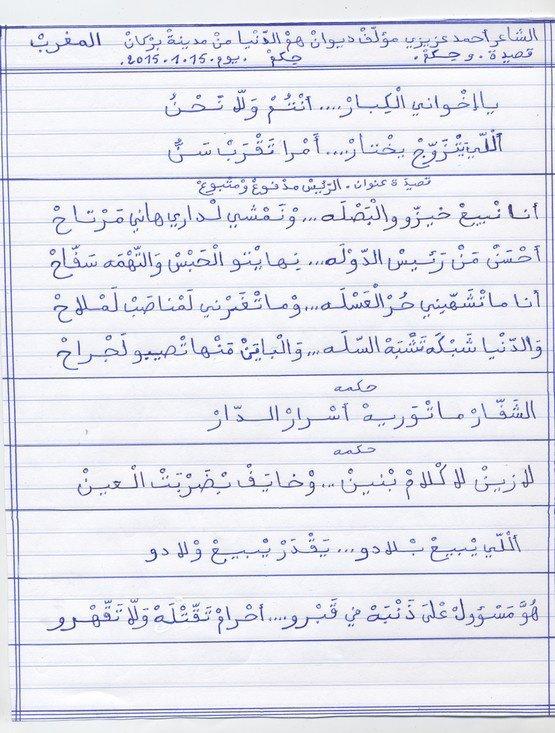 الشاعر الزجال احمد عزيزي من مدينة بركان