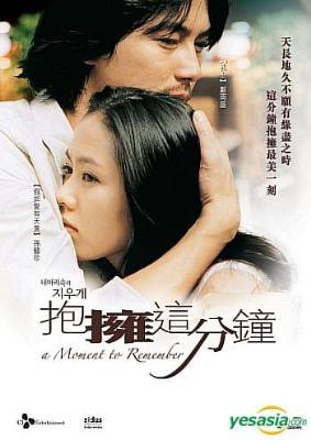A moment to remember (K-movie)