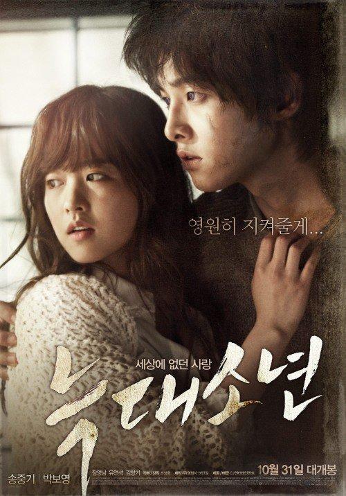 A were wolf boy (K-movie)