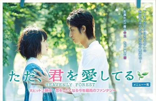 Heavenly forest (J-movie)
