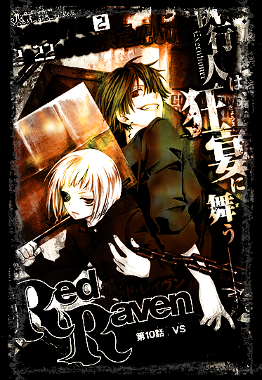 Red Яaven