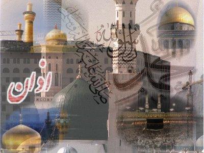 azan (wezwanie na modlitwę)