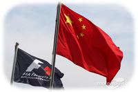 08.04.2015Grand Prix de Shangaï