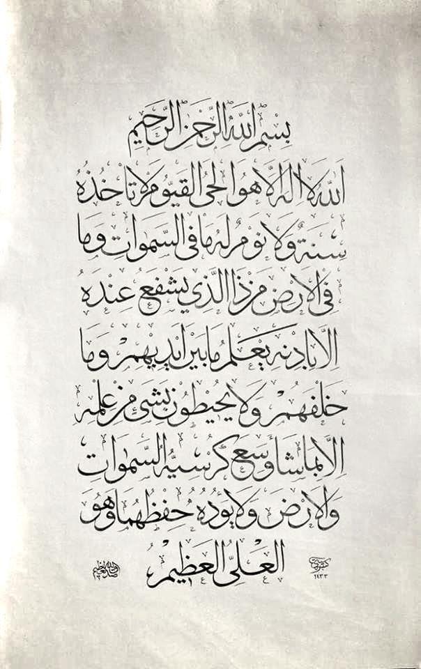 Le Prophète -aleyhi salat wa salam- a dit:  « Celui qui récite ayat al koursi après chaque prière obligatoire, rien ne l'empêche de rentrer dans le paradis sauf la mort ».  [Rapporté par Nasai]  Ayat Al Koursi est le verset 255 de la sourate Al Baqara