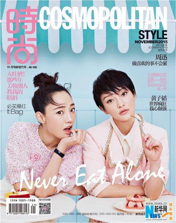 Zhou Xun et Bai Baihe posent ensemble pour Cosmopolitan