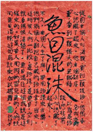 mon prénom et nom en japonnais, en chinois et en coréen avec mon signe astro chinois