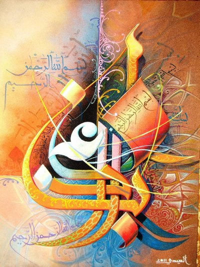 Islamic Calligraphic Art