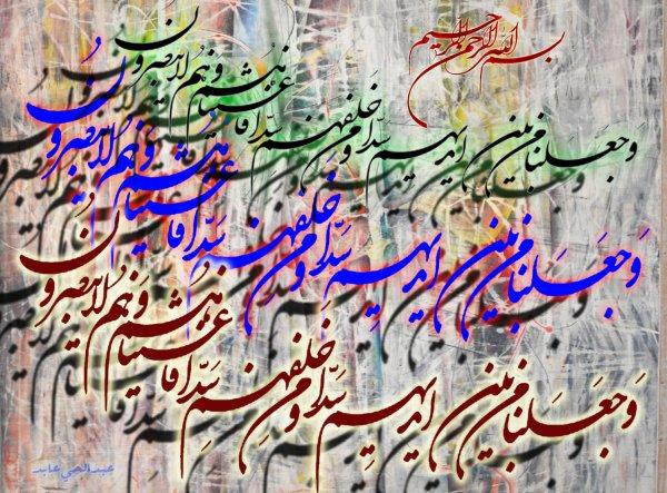 Islamic Art الخط العربی