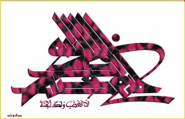 Islamic Calligraphic Art الخط العربی