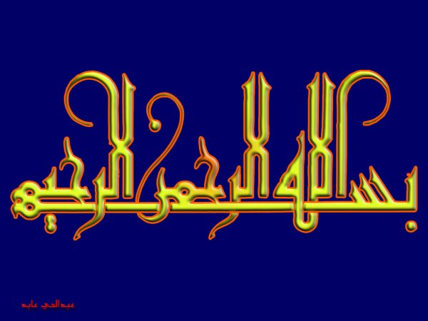 Art of Islamic Calligraphy