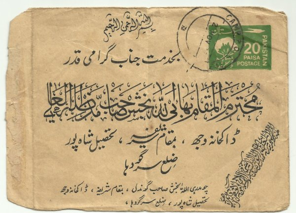 Ustad Gaohar Qalam letter