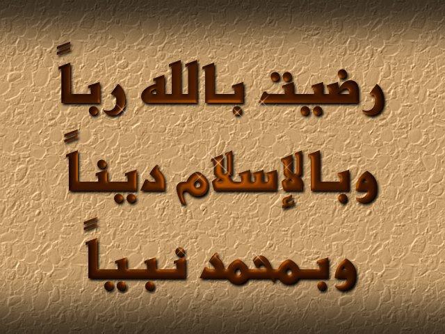 L'Islam d'après le Qu'ran la Sunna et la compréhension des Salafs Salih
