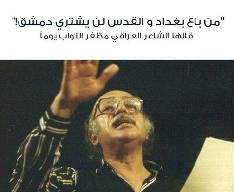 ..الشاعر العراقي .مظفر النواب..
