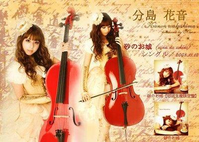***Kanon Wakeshima***