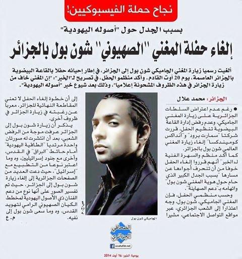 إلغاء حفلة للمغني شون بول بالجزائر بسبب الجدل على اصوله اليهودية