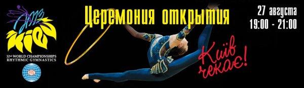 6374. Les championnats du Monde de GR à Kiev !