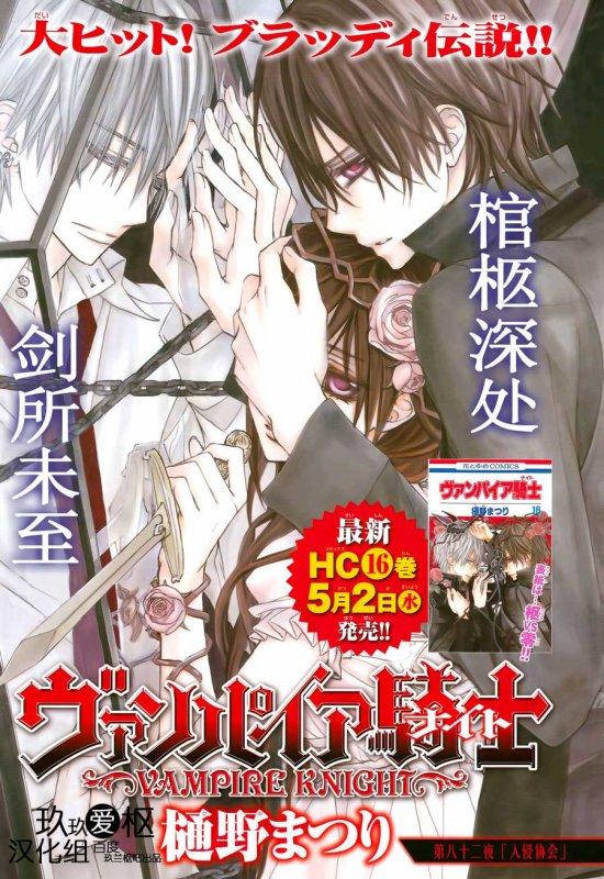 Vampire Knight Tome 16