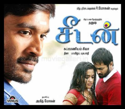 seedan movie mp3 song