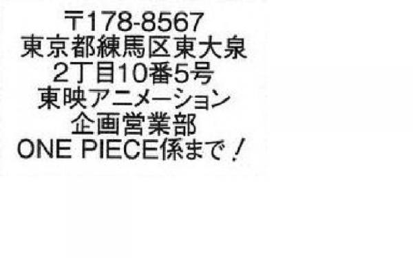adresse de eiichiro oda