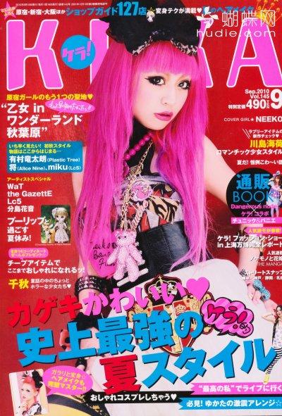 magazine kera