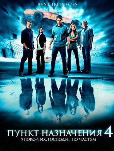 Destination Finale 4 (2009) aka Final Destination 4