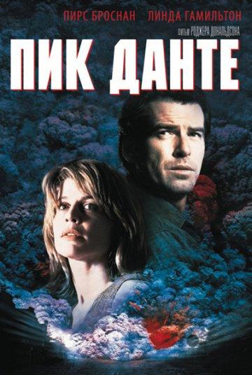 Le Pic de Dante (1997) aka Dante's Peak