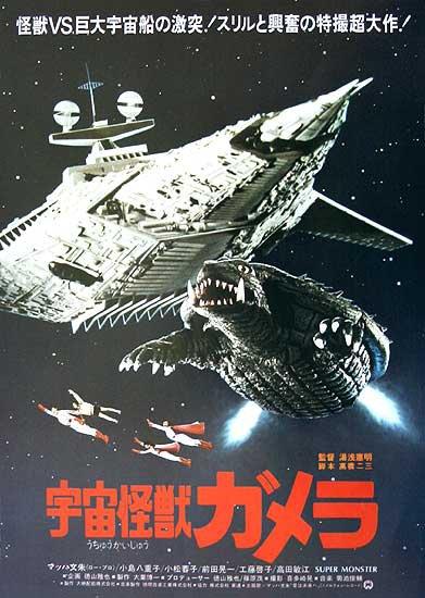 Gaméra, le monstre de l'espace (1980)